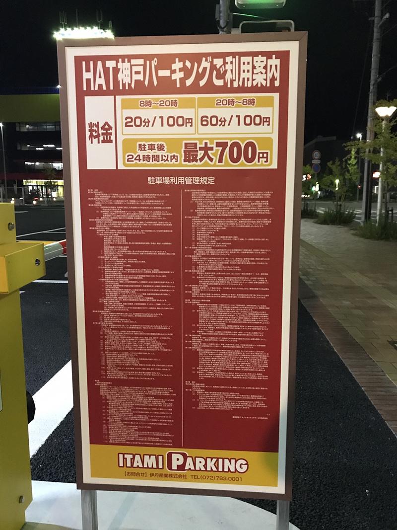 HAT神戸パーキング|釣り場Navi